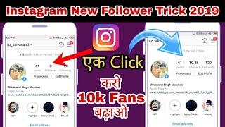 instagram followes kaise badhaye    how to increase instagram followers 2019   Technical Booster