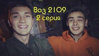 Ваз 2109 2 Серия|Меняем Пыльник Шруса|Стаховка За 18 К|Снимаю Колхозз!