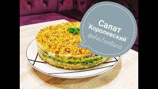 Королевский салат. Как приготовить королевский салат I Afa's foodland