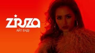 Ziruza - Айт енді (audio)