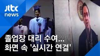 어딘가 어색한 '졸업생(?)'…필리핀서 로봇 대리 졸업…