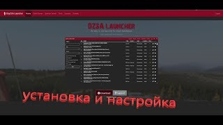 dZSA Launcher: Установка и настройка лаунчера