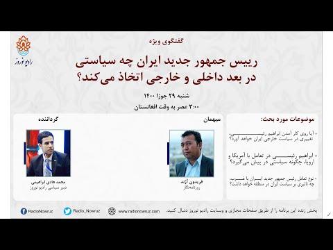 گفتگوی ویژه   رئیس جمهور جدید ایران چه سیاستی در بعد داخلی و خارجی اتخاذ میکند؟