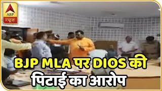 बलिया में BJP विधायक पर DIOS की पिटाई का आरोप | ABP News Hindi