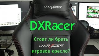 Обзор кресла DXRacer Drifting DE02! Недорогое кресло под горящие жопы!(Собственно вот колхозный обзор. Это кресло от DXRacer, модель Drifting DE02/03 с модификацией на колёсную базу/паучка..., 2016-09-27T13:49:04.000Z)