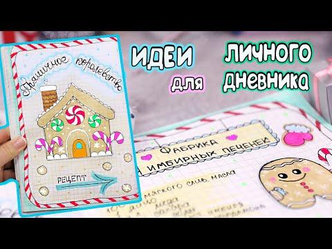 Имбирное печенье 🍪 Вкусные странички для ЛД!  Идеи для личного дневника Часть 53