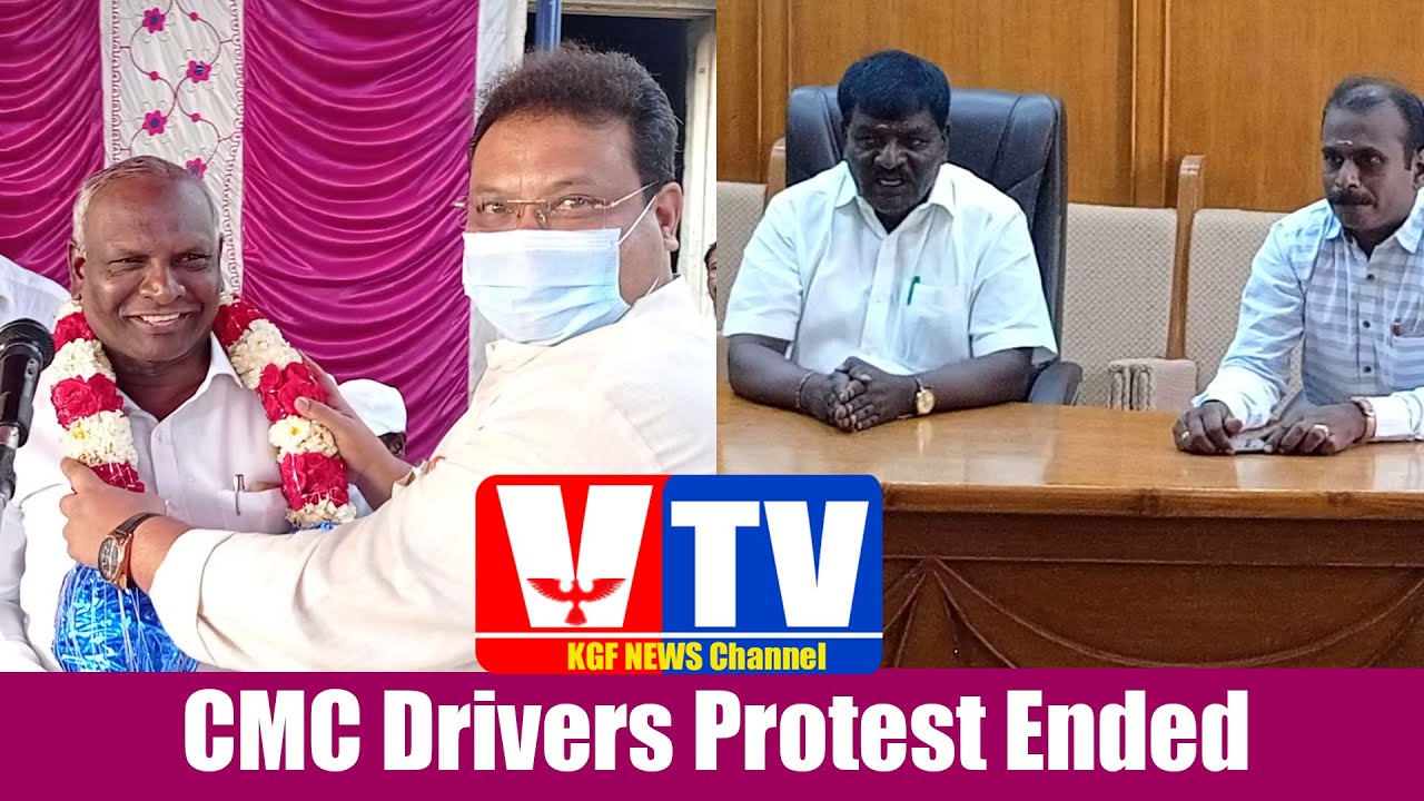 KGF VTV NEWS-CMC Contractor Drivers Ended Protest- 3 Crores  For Construction Workers