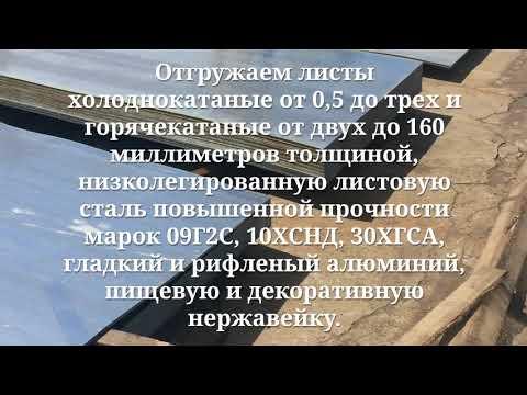 Металлопрокат, нержавеющая сталь в Новосибирске