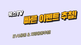 [이벤트추첨]EV6차량용품& 전차종자동차용품 댓…