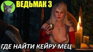 Ведьмак 3 - Интересности - Где найти Кейру Мец после окончания игры