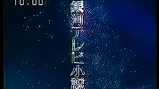 中村滋延作曲「新青春戯画集」1983年NHK銀河テレビ小説