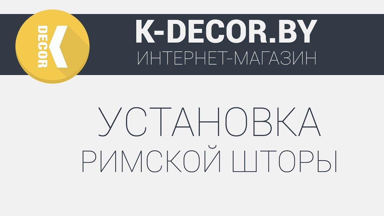 Готовые шторы со скидкой до 90% в интернет-магазине модных распродаж kupivip. By!. Много способов оплаты, доставка товаров по беларуси.