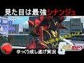 『ガンオン256』見た目最強のフラッグシップ機シナンジュ実装【機動戦士ガンダムオンライン】ゆっくり実況