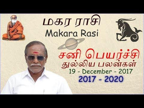 Makara Rasi Sani Peyarchi Palangal 2017-2020 by Sri Pamban Astrology