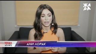 Точка news  -  съёмки клипа