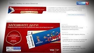 Желающие купить билеты на чемпионат мира по футболу обвалили сайт FIFA