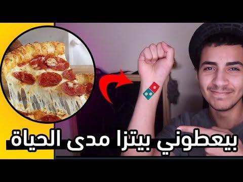 وشم دومينوز بيتزا = بيتزا مدى الحياة ! (اغرب اخبار الاسبوع)
