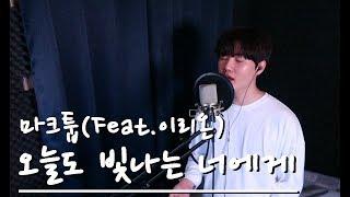 마크툽 (MAKTUB) - 오늘도 빛나는 너에게(To You My Light) (Feat.이라온) COVER