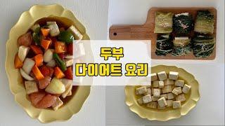 Eng) 2주 동안 -9kg 감량 두부다이어트 아이돌 …