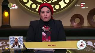 قلوب عامرة: تعليق د/ نادية عمارة على بيان الأزهر الشريف حول تأهل مصر لكأس العالم