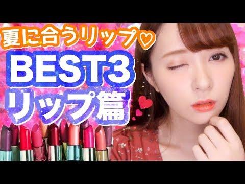 【最強】最近のお気に入りリップ♡ベスト3発表!
