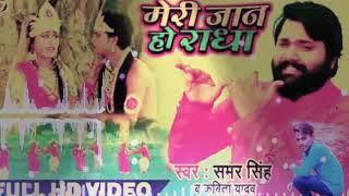 Dj Rohit Raj Gorakhpur Flp Competition Style mix _ Meri Jaan Hai Radha Samar Singh Krisna janmastmi