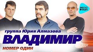 Скачать Группа ВЛАДИМИР Номер один Альбом 2016