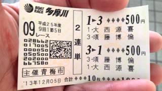 競艇の予想屋さんから買ってみた〜多摩川競艇〜