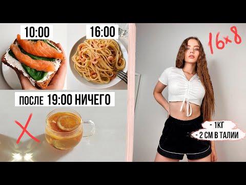 ПОХУДЕЛА за НЕДЕЛЮ 🤫 Интервальное Голодание 16/8 🔥 Замеры, Мое не ПП Питание, Результат -1 кг