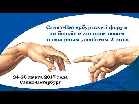 Санкт-Петербургский форум по борьбе с лишним весом и сахарным диабетом 2 типа. День 1.