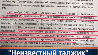 Таджик-массажист оказался любовником главы Росреестра