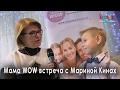 Мама WOW встреча с Мариной Кинах