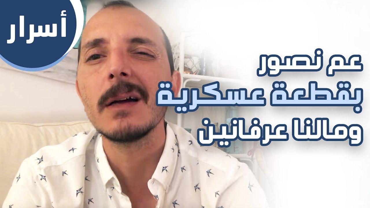 أسرار ٧ محمد أوسو - ( عم نصور بقطعة عسكرية ومالنا عرفانين )
