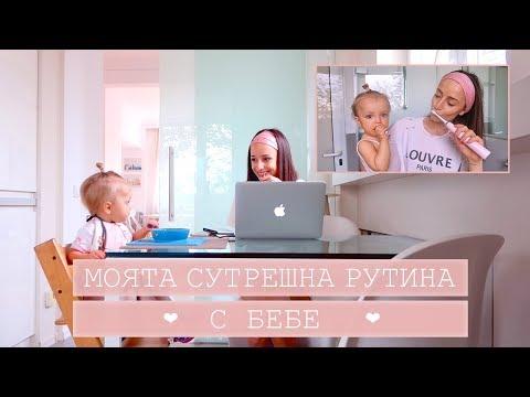 Моята Сутрешна Рутина с Бебе + Giveaway