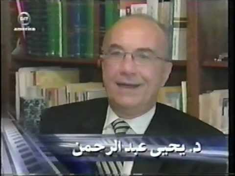 Dr Yahia Abdul Rahman on the Arabic TV Network, ART (in Arabic)