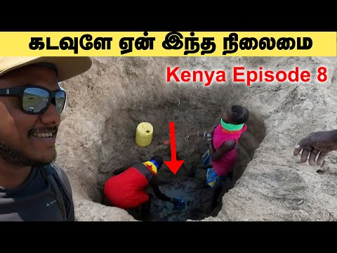 This is How People Getting Water in Kenya    Episode - 8   Tamil Trekker