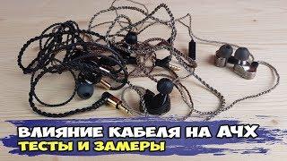 Влияние кабеля на АЧХ наушников. И это не шутка