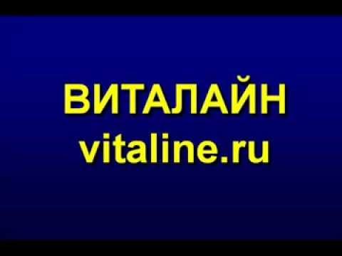 Виталайн: Витамин С