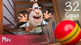 Буба - Мяч - 32 серия - Мультфильм для детей