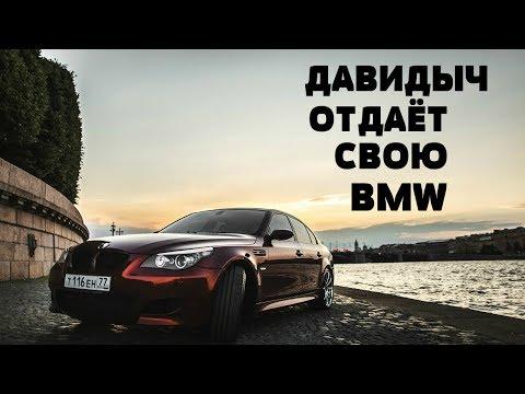 ДАВИДЫЧ РАЗЫГРЫВАЕТ СВОЮ BMW E60 ТЕНЬ / ВСЕ ПОДРОБНОСТИ РОЗЫГРЫША