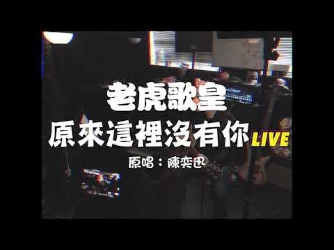老虎歌皇《原來這裡沒有你》Live Cover