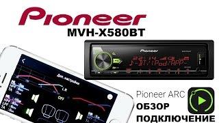 Огляд Pioneer MVH-X580BT. Робота з додатком Pioneer ARC