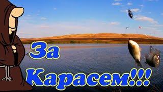 За Карасем!!! Рыбалка на Карася. Сентябрь 2018