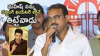 Mahesh Babu Real Character Revealed by Koratala Siva | Koratala Siva About Mahesh Babu | NewsQube