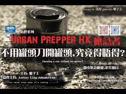 不用罐頭刀開罐頭,究竟得唔得? 《Urban Prepper 應急者》ep7 Opening a can without an opener?