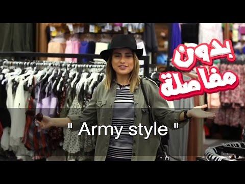 Army style - بدون مفاصلة - كرفان