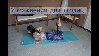 Упражнения для ягодиц и бедер. Комплекс упражнений в домашних условиях.
