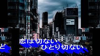 名古屋哀歌 原曲 野村美菜 Cover ステッキ