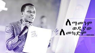 ለማመንም ወዲያው ለመካድም…… Apostle Israel Dansa /Jesus Wonderful tv