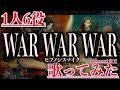 【1人6役】WAR WAR WAR /Buster Bros!!!vsMAD TRIGGER CREW iphone1台で歌ってみた
